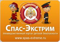 Спас-Экстрим
