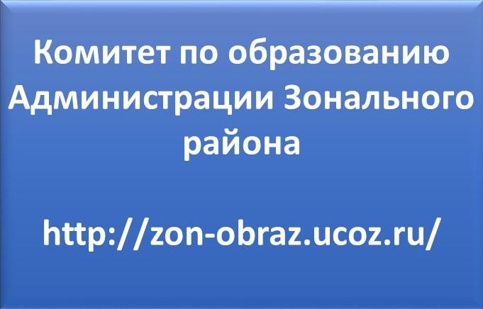 Комитет по образованию Администрации Зонального района